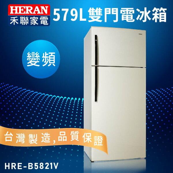 ~生活家電NO.1~禾聯HRE-B5821V579L雙門電冰箱節能變頻雙門台灣製造環保原廠公司貨