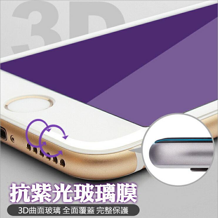 全新升級 護眼抗藍紫光 APPLE iPhone 7 7Plus 4.7吋 5.5吋 防指紋3D曲面 全屏滿版 抗紫光 抗藍光 疏水疏油 防藍光 9H鋼化玻璃膜