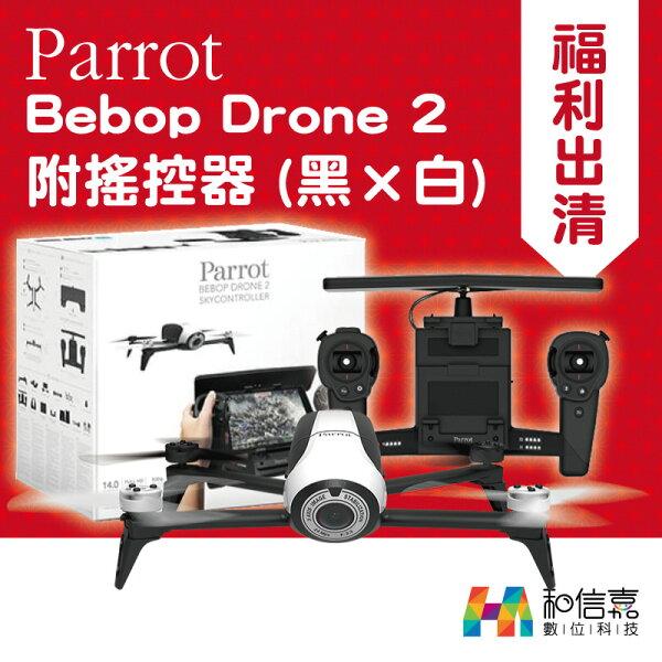 和信嘉數位科技:-福利出清-【和信嘉】ParrotBebopDrone2+Skycontroller空拍機遙控器版(黑白黑紅)2色