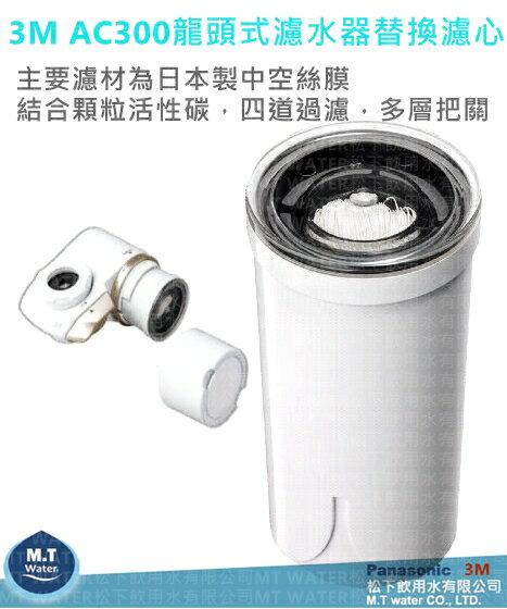 新品上市~3M AC300 龍頭式濾水器替換濾心/有效濾除水中的汙染物/重金屬鉛/餘氯
