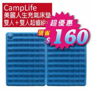 【露營趣】Outdoorbase 24110 CampLife 美麗人生充氣床墊 露營睡墊 雙人+雙人超值組