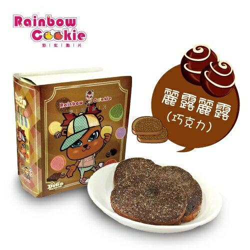 【Rainbow Cookie 彩虹脆片★麗露麗露(巧克力)】單盒,特惠價120元(口味任選三盒只要300元)★全店499免運 0