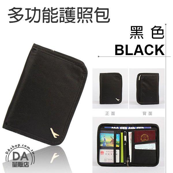 《DA量販店》多功能 護照包 收納 證件 零錢 卡夾 短夾 短款 護照夾 黑(V50-1587)