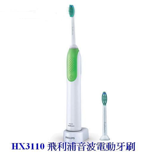 【再送牙刷刷頭1組】飛利浦PHILIPS音波電動牙刷 HX3110