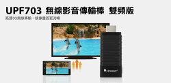登昌恆 UPMOST UPF703 無線影音傳輸棒 雙頻版【迪特軍】
