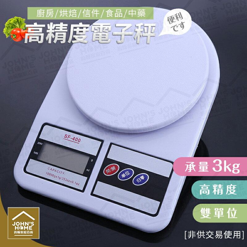 約翰家庭 ~~FA221~中文3KG高精度電子秤 公克g 盎司oz 拍賣秤信件秤食品秤烘焙