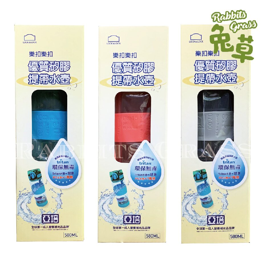 樂扣樂扣 優質矽膠提帶水壺 580ml 亞培贈品便宜賣 隨機不挑色