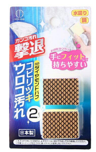 【晨光】日本製 KOKUBO 小久保 鑽石鏡面神奇海綿 2入組(237111)