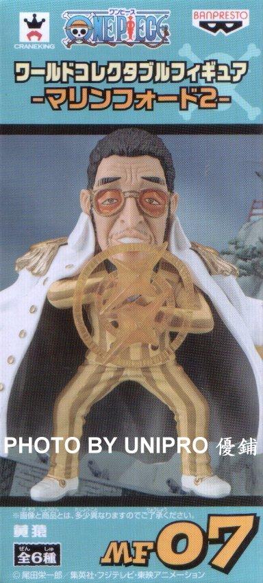 日版金證 WCF 馬林福特2 VOL.2 單售 黃猿 海軍 大將 上將 MF07 海賊王 公仔