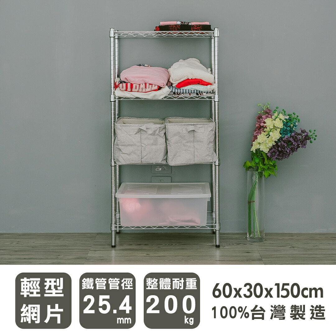 【 dayneeds 】《輕型》60x30x150cm四層電鍍收納架 / 波浪架 / 收納層架 / 烤漆層架 / 鞋櫃 - 限時優惠好康折扣