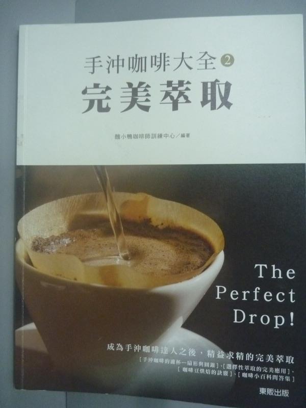 【書寶二手書T1/餐飲_WGQ】手沖咖啡大全2:完美萃取_醜小鴨咖啡師訓練中心