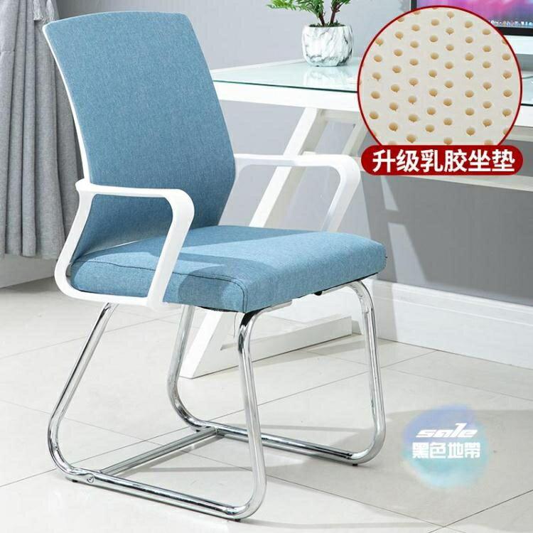 靠背椅 椅子簡易辦公椅電腦椅家用簡約舒適久坐凳子弓形會議椅靠背椅T【全館免運 七五折鉅惠】