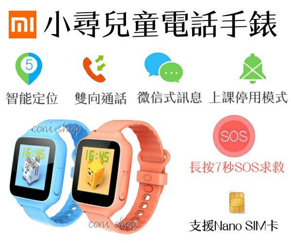 小尋兒童電話手錶彩屏版 小米兒童電話手錶 追蹤器 定位手錶 定位器 通話 訊息 緊急求助鍵 計步器
