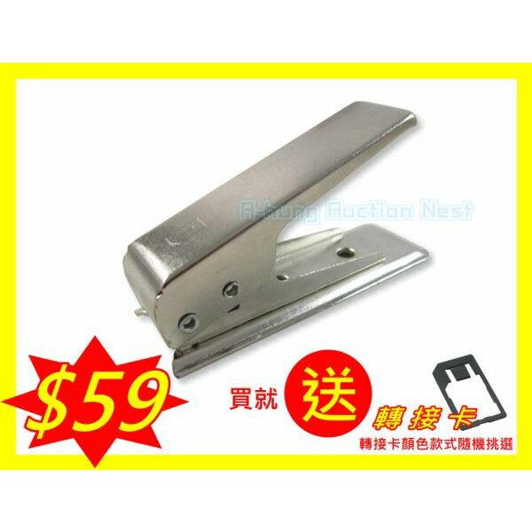 【A-HUNG】Micro / Nano SIM 卡 剪卡器 手機 剪卡鉗 還原卡 iPhone 6 5S M8 Z3