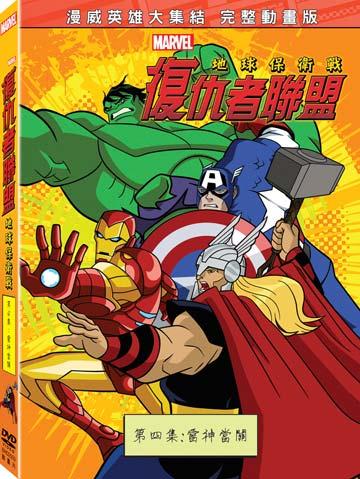 <br/><br/> 復仇者聯盟:地球保衛戰(四) DVD<br/><br/>