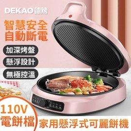 【現貨 一日達】110V臺灣版電餅鐺家用懸浮式可麗餅機雙層加大煎餅鍋多功能實用款(可保固)