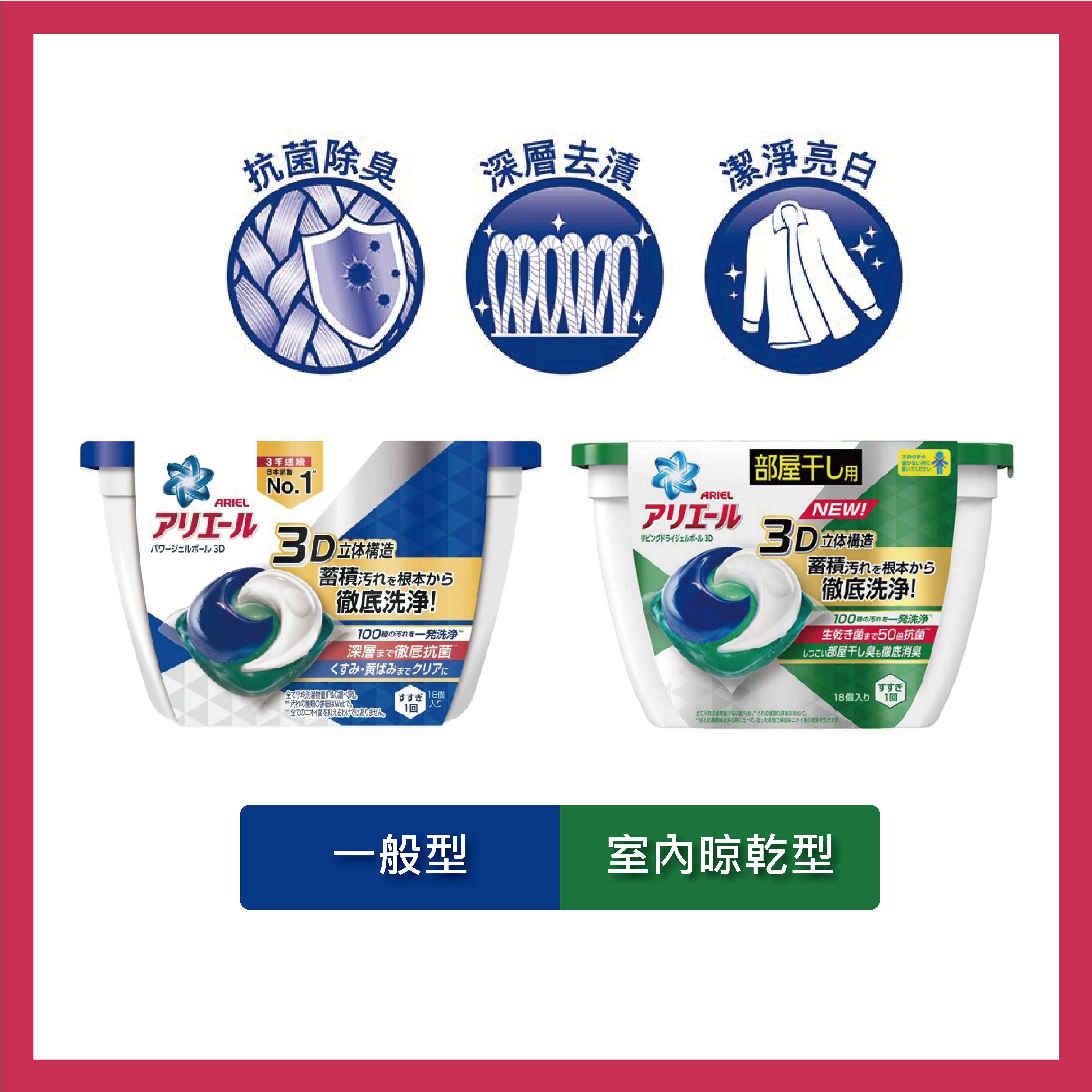 二入組299免運-日本進口【Ariel】Ariel 3D洗衣膠囊(18顆 / 盒,共36顆)(一般型*1+室內晾乾型*1) 0