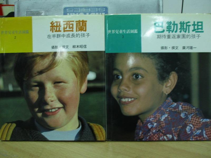 【書寶二手書T6/地理_PCU】紐西蘭在羊群中成長的孩子_巴勒斯坦期待重返家園的孩子_共2本合售