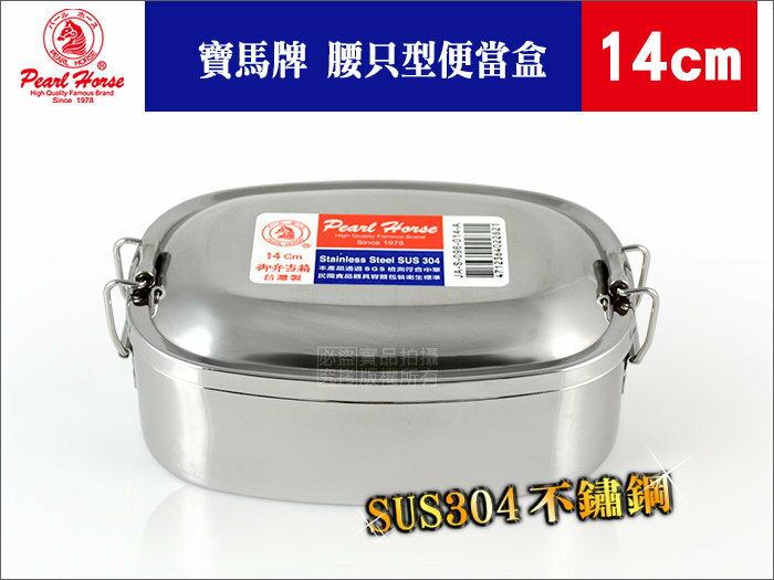 快樂屋♪【寶馬牌】台灣製 厚㊣304不鏽鋼 方型便當盒 14cm 可蒸 / 御弁当箱/ 野餐盒 / 露營餐具
