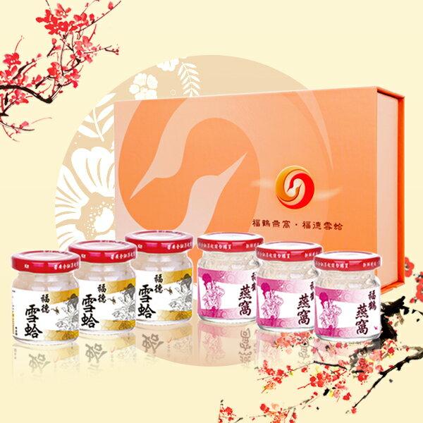 【買1送1】福鶴燕窩-標準(60gx3瓶)+福德雪蛤(60gx3瓶)