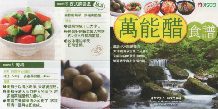 【橘町五丁目】夏季促銷! 超好用! OTAFUKU 日本多福萬能醋 3