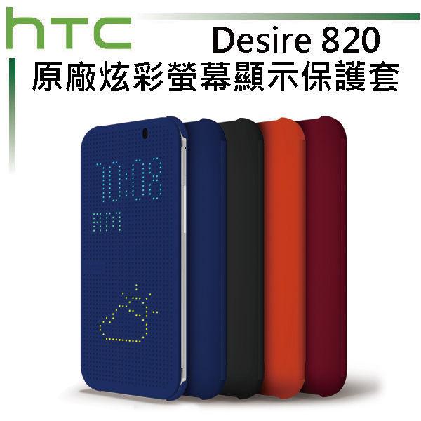 HTC Dot View HTC 820 (M150) 炫彩螢幕顯示保護套 《原廠/聯強代理》-紫