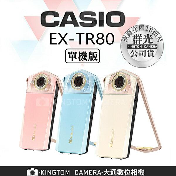 <br/><br/>  送負離子整髮器 CASIO TR80 公司貨 單機組【24H快速出貨】 新色系 淡藍淡粉 米白色送原廠皮套 24期0利率 自拍神器 保固18個月<br/><br/>