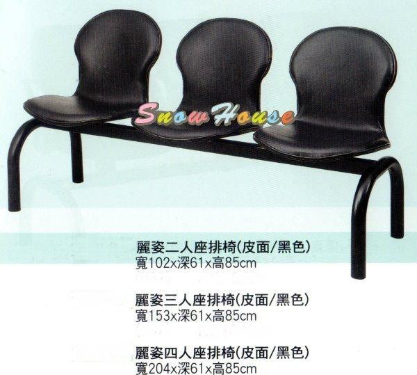 ╭☆雪之屋居家生活館☆╯P308-0309麗姿皮面四人座排椅公共椅等候椅二色可選