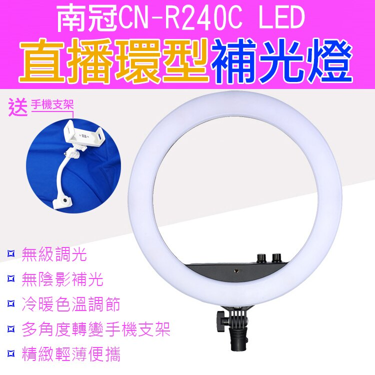 攝彩@南冠CN-R240C LED直播環型補光燈 附桌面腳架及單眼相機支架 新秘美妝直播神器 美肌補光燈 雙色溫可調色