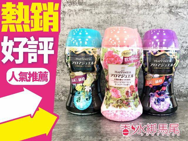日本 P&G 洗衣芳香顆粒 最新特規版香香豆 180ML◐香水綁馬尾◐