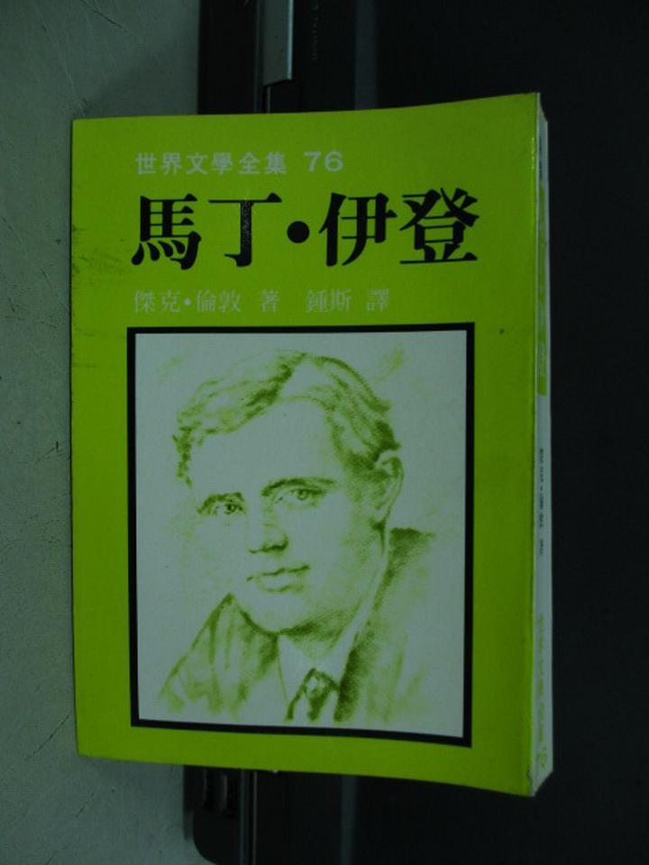 【書寶二手書T8/翻譯小說_KQJ】馬丁伊登