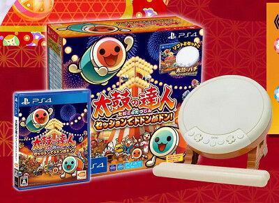 現貨供應中 中文版  [普遍級] PS4 太鼓之達人 咚咚喀咚大合奏 同捆版
