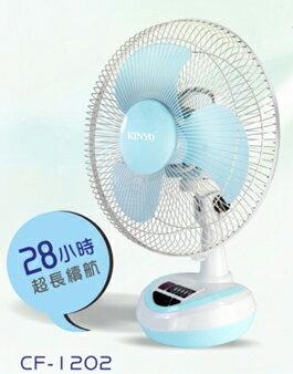 <br/><br/>  KINYO 耐嘉 12吋 充電式風扇 CF-1202<br/><br/>