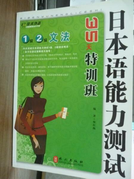 【書寶二手書T9/語言學習_QDR】日本語能力測試1級2級文法35天特訓班_簡體