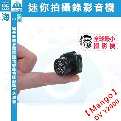 MANGO MINI DV Y2000拍攝錄影音機 ~AVI 超迷你 640^~480 重