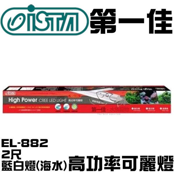 [第一佳水族寵物]台灣伊士達ISTA【CREELED高功率可麗燈EL-8822尺藍白燈(海水)】免運