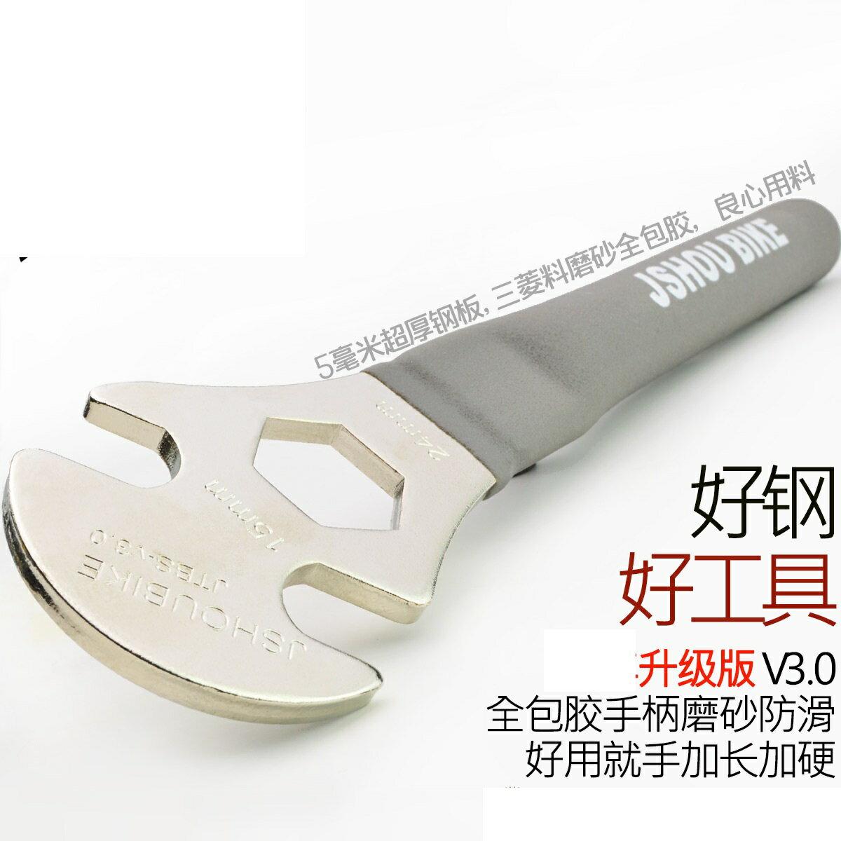 板手 自行車腳踏扳手 加長山地車腳踏扳手工具15mm死飛腳踏拆裝扳手『SS3517』