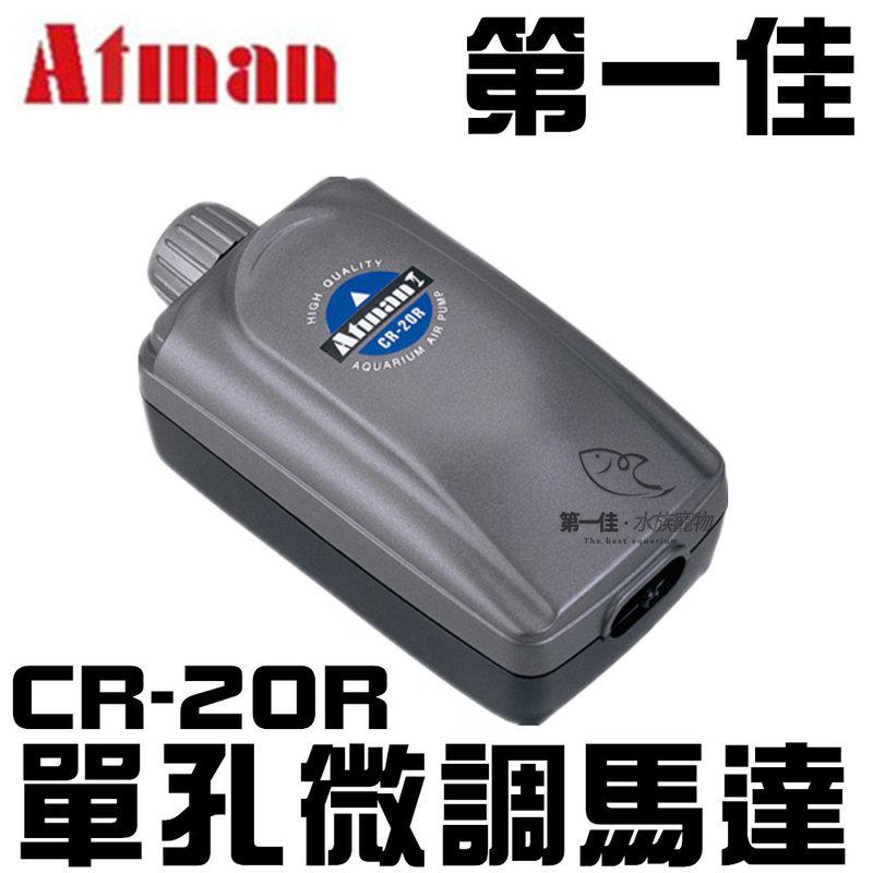 第一佳 水族寵物  ATMAN亞特曼〔CR~20R〕單孔微調馬達 強力打氣馬達