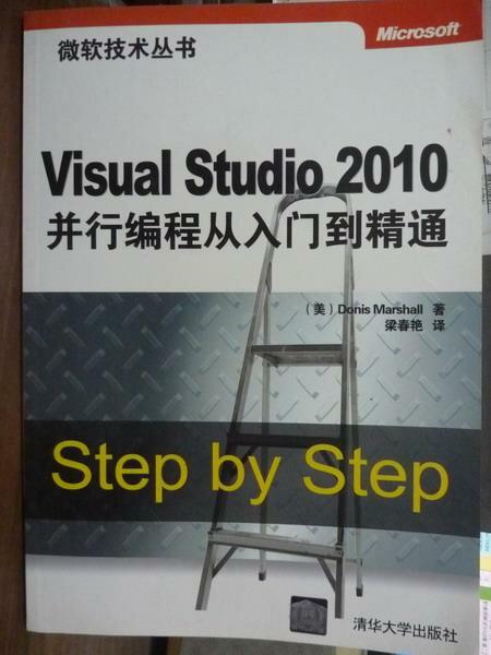 【書寶二手書T7/電腦_QDN】Visual Studio 2010並行編程從入門到精通_簡體
