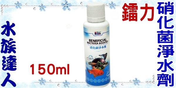【水族達人】鐳力Leilih《硝化菌淨水劑 150ml》快速降低缸中氨及亞硝酸含量/快速分解沉積廢物