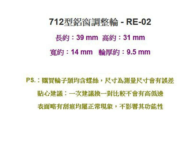 RE-02 鋁窗輪 712型普通輪 鋁門輪 玻璃窗輪 塑膠輪 紗門輪 紗窗輪 氣密窗輪 戶車 鋁門滾輪 輥輪 軌道輪