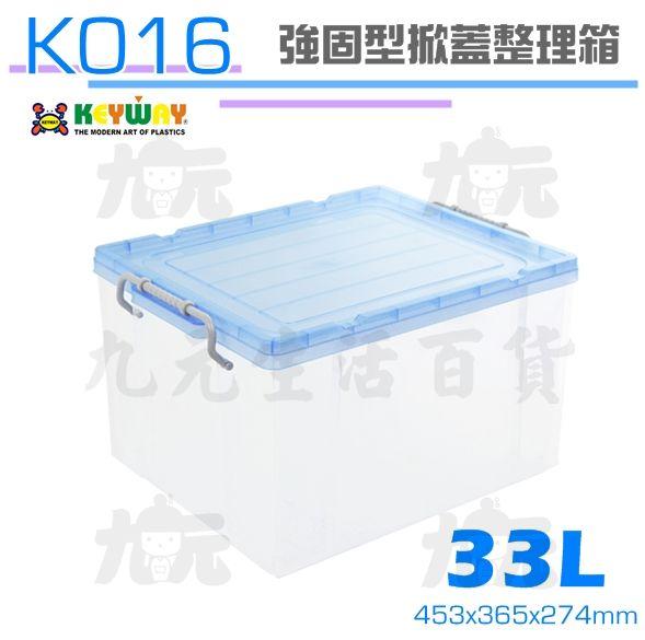 【九元生活百貨】聯府K016強固型掀蓋整理箱33L可加輪掀蓋收納箱