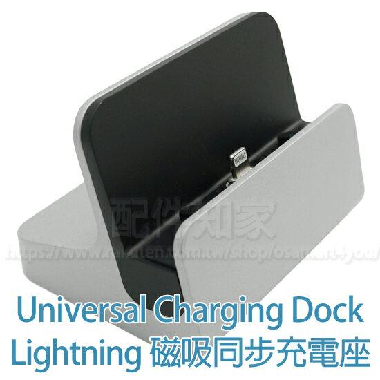 配件知家:【磁吸式Lightning充電座】AppleiPhone88Plus77Plus66PlusiPhone55s5cSE座充手機充電底座-ZW