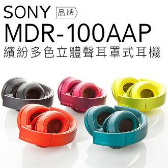 【附原廠攜行袋及分享線】SONY 耳罩式耳機 MDR-100AAP 手機線控 繽紛五色 可折疊 【公司貨】