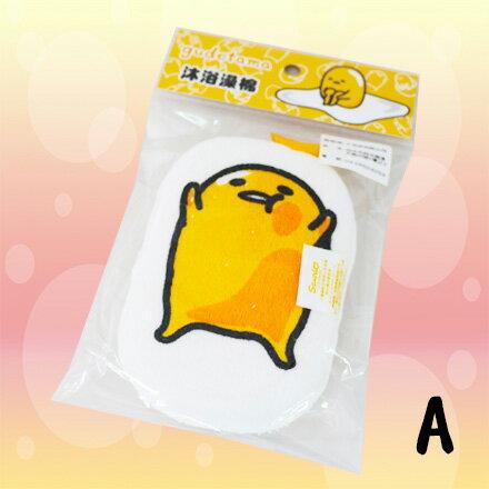 【敵富朗超巿】蛋黃哥沐浴澡棉