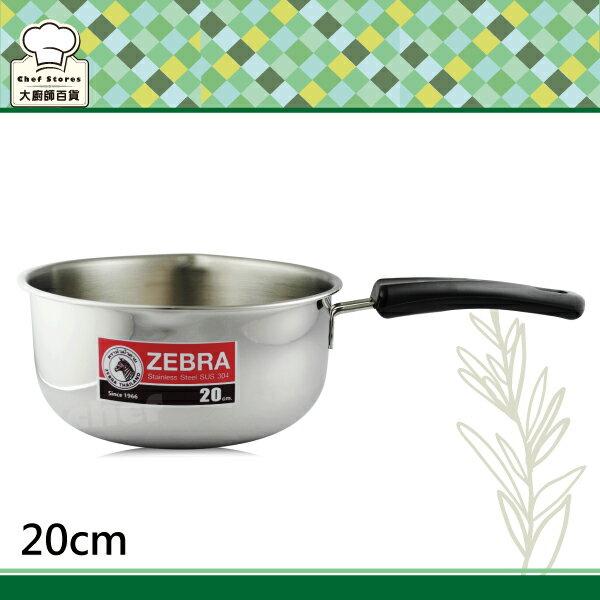 ZEBRA斑馬牌不鏽鋼雪平鍋湯鍋20cm雙鍋嘴口設計-大廚師百貨