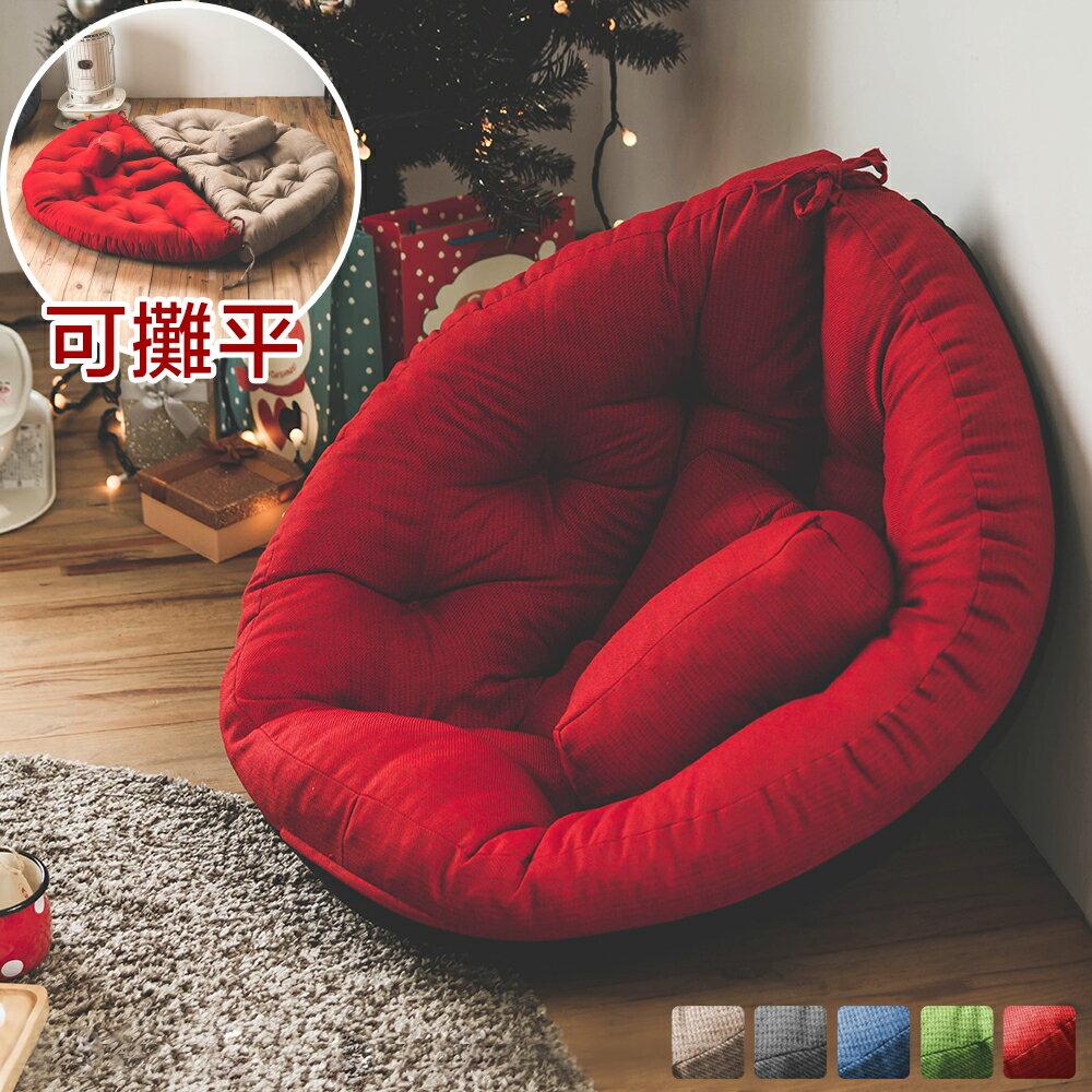 沙發 / 和室椅 / 紓壓懶骨頭 創意多功能包袱懶骨頭(五色) MIT台灣製 現領優惠券 完美主義【M0042】樂天雙11 6