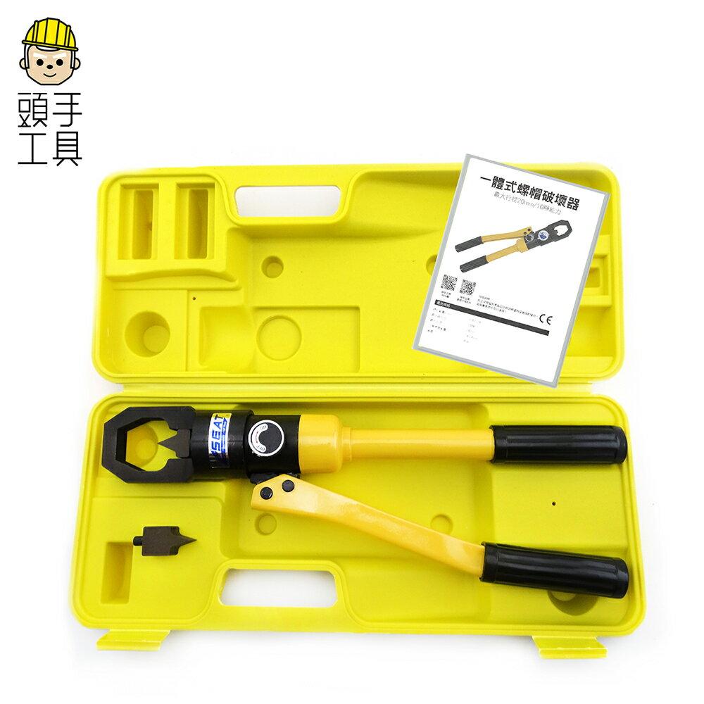 【一體式螺帽破壞器】MITB8-24 螺帽破壞器 切斷器 螺姆滑牙 螺帽切斷器 《頭手工具》