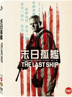 末日孤艦第三季DVD