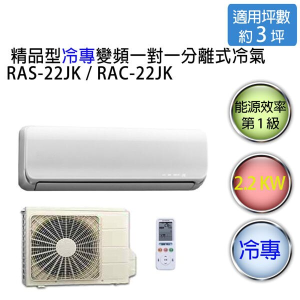 【HITACHI】日立頂級型 1對1 變頻 冷專空調冷氣 RAS-22JK / RAC-22JK(適用坪數約3-4坪、2.2KW)